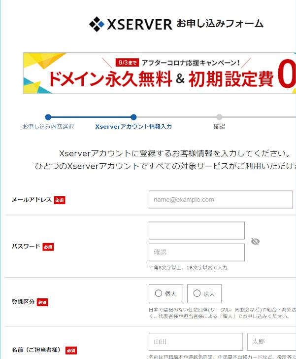 『Xserver』アカウント情報(お客様情報)入力ページ