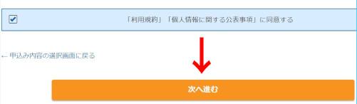 『Xserver』アカウント情報(お客様情報)入力ページの[次へ進む]ボタン。