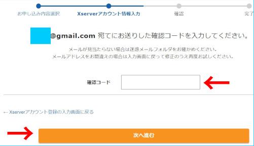 『Xserver』確認コードを入力するページ。
