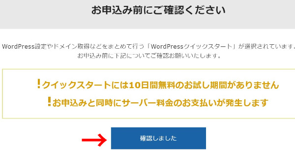 『Xserver』のWordPressオプションを「利用する」にチェックを入れると出現するポップアップ。