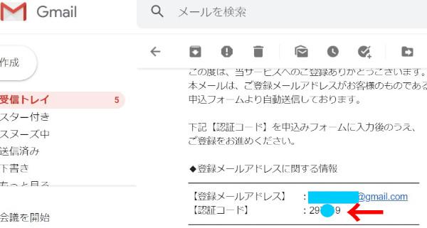 『Xserver』の認証コードがメールに届く。