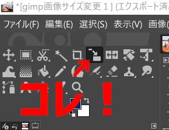 【GIMP】の「拡大・縮小アイコン」。