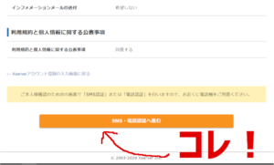 『Xserver』確認ページ最下部にあるオレンジ色のボタン[SMS・電話認証へ進む]。