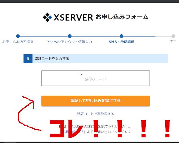 『Xserver』認証&申し込みを完了するためのボタン。