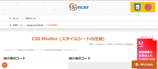 syncerのサイト。(CSS Minifierが使えるページ)