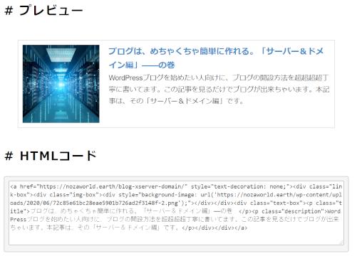 『ShareHtmlを、もっと綺麗にしたメーカー』でURLを入力すると、「プレビュー」と「HTMLコード」などが出てくる。