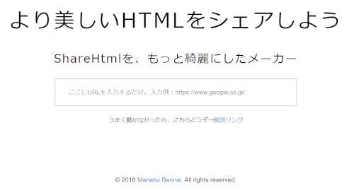 『ShareHtmlを、もっと綺麗にしたメーカー』のトップページ。