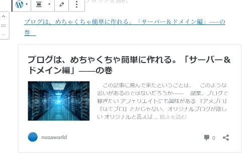 ブログ記事編集画面ではリンクカードが表示されてる。