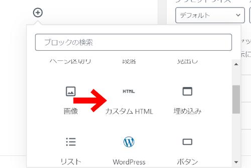 ワードプレスで「カスタムHTML」をクリック。