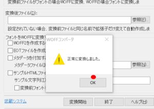 『WOFFコンバータ』でwebフォントを変換した。