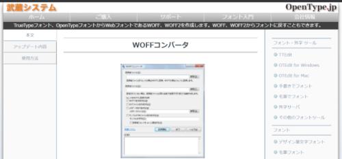 『WOFFコンバータ』のサイト。