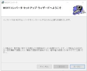 『WOFFコンバータ』のセットアップ画面。