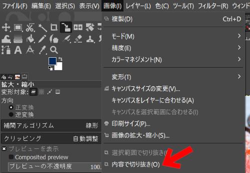 【GIMP】の画像メニューにある「内容で切り抜き」。