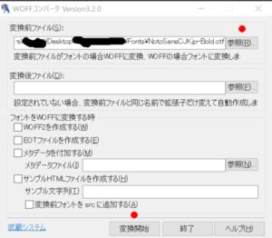 『WOFFコンバータ』のアプリ画面。