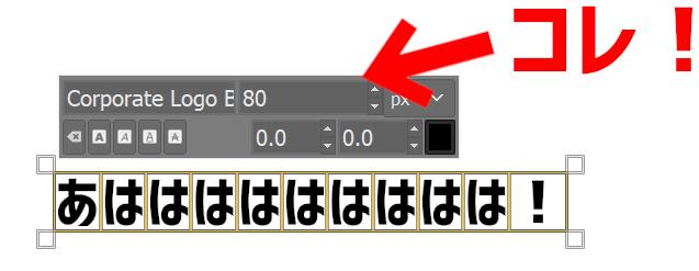 GIMPのテキストサイズをいじるところ