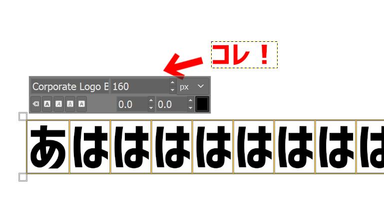 GIMPのテキストが、でかくなりました。