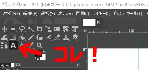 GIMPのメニュー