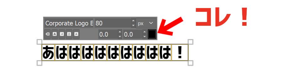 GIMPでテキストを全部選択しました。