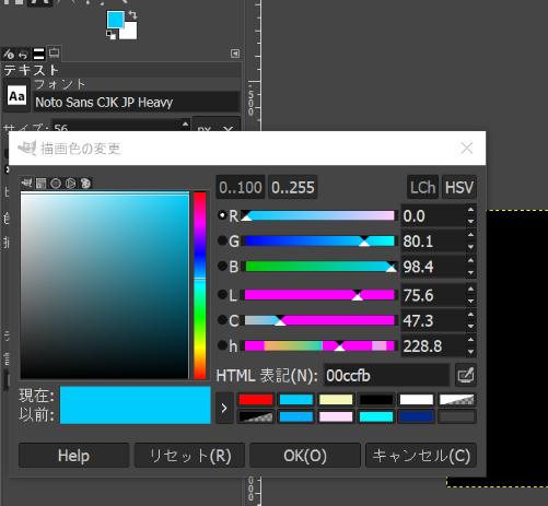 GIMPの色を選ぶ画面。