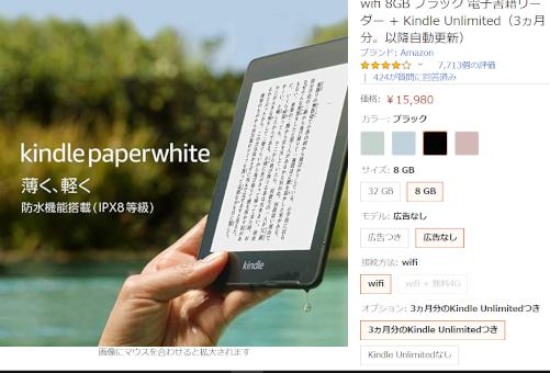 『Kindle Paperwhite』商品ページ