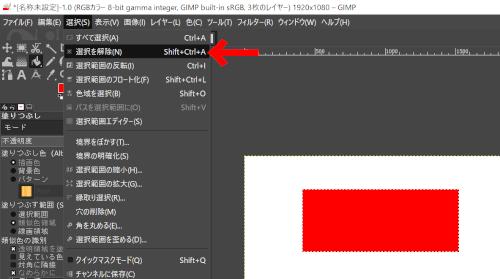 GIMPで選択を解除しました。