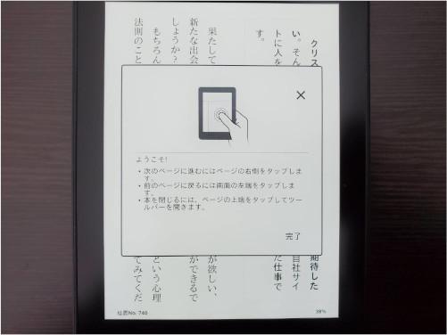 『Kindle Paperwhite』は全人類にオススメしたい