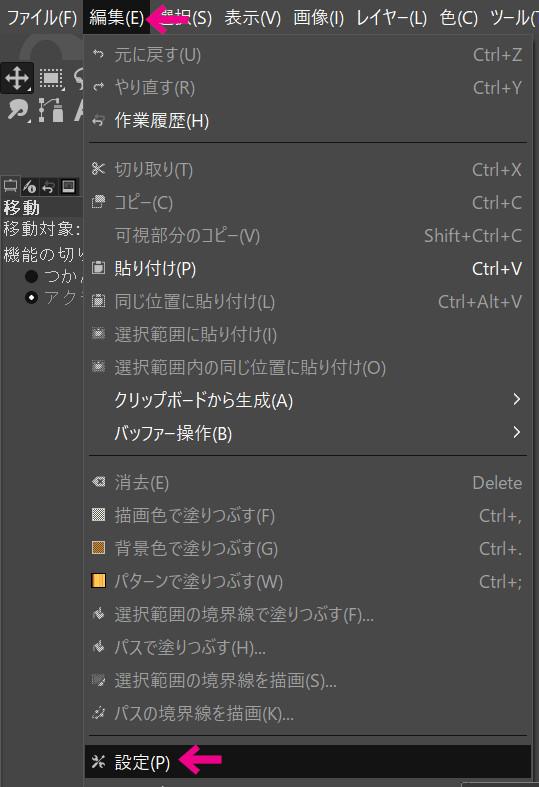『GIMP』で「編集」「設定」の順でクリック。