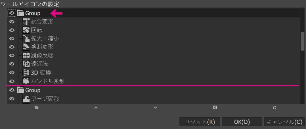 『GIMP』の設定画面にあるツールボックスのグループ。
