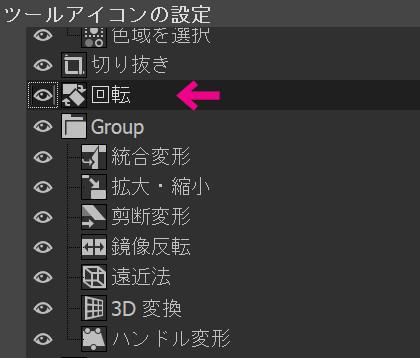 『GIMP』の設定画面の「ツールボックス」でグループから回転ツールを外した。