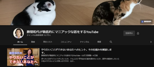 勝間和代が徹底的にマニアックな話をするYouTube