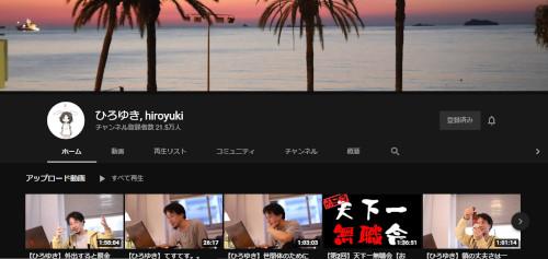 『ひろゆき, hiroyuki』というyoutubeチャンネル