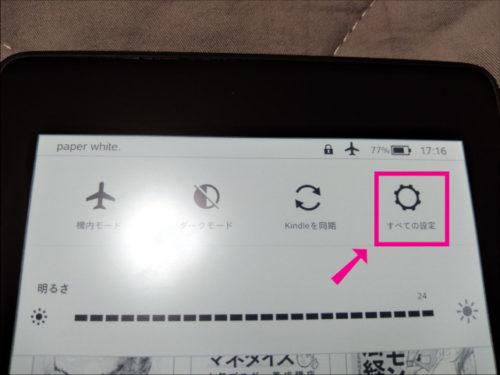 『Kindle Paperwhite』の、すべての設定ボタン。