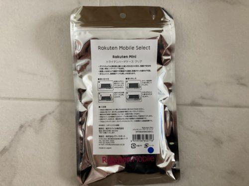 『Rakuten Mini』のケース。