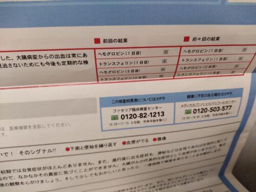 『Tf大腸がん簡易検査キット』。結果。
