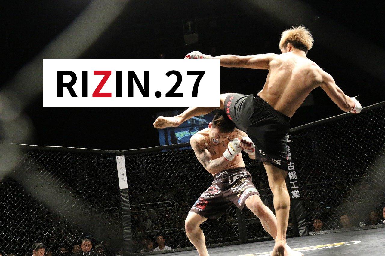 RIZIN27の対戦カード。大会情報。詳細など。